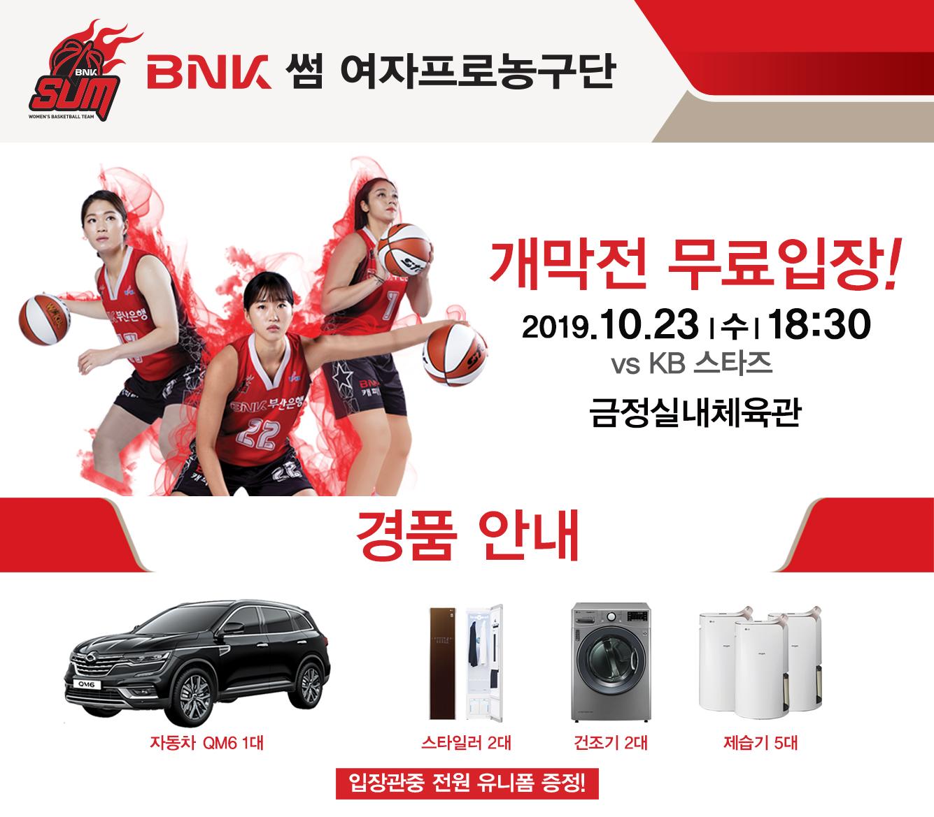 BNK 썸 여자프로농구단 개막전 안내