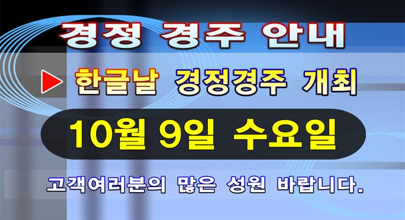 한글날 경정경주 개최 10월 9일 수요일 고객여러분의 많은 성원 바랍니다.